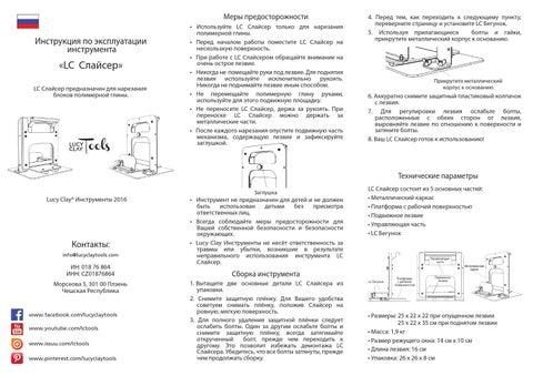 инструкция по эксплуатации слайсера
