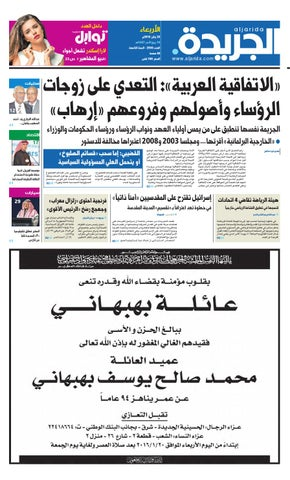 739c34704bd53 عدد الجريدة 20 يناير 2016 by Aljarida Newspaper - issuu