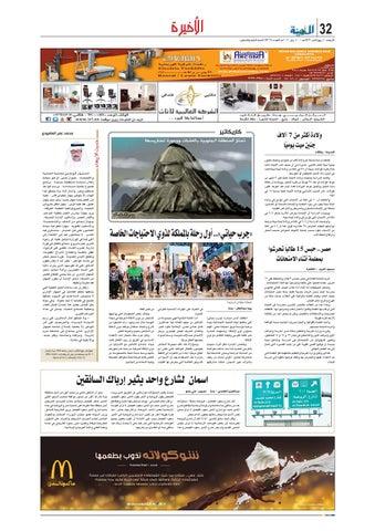 07d92a35973e6 Madina 20160120 by Al-Madina Newspaper - issuu
