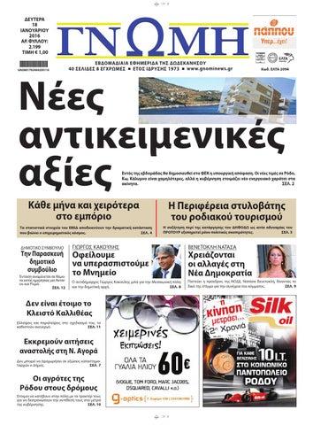 Δευτέρα 18 Ιανουαρίου 2015 by Εφημερίδα Γνώμη - Gnominews.gr - issuu 698123185ee