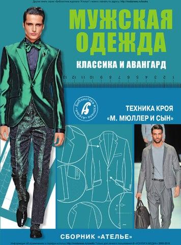 """42380fe51d35 Другие книги серии «Библиотека журнала """"Ателье""""» можно скачать по адресу   http   modanews.ru books. МУЖСКАЯ ОДЕЖДА"""