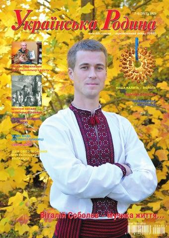 Журнал Українська Родина № 5-6 2015 р. by Siryj Vovk - issuu 0ca311dde196f