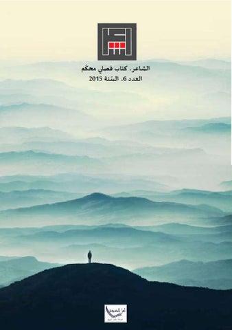 7d545ddc1 كتاب الشاعر عدد 6 السنة 2015 by nasr sami - issuu