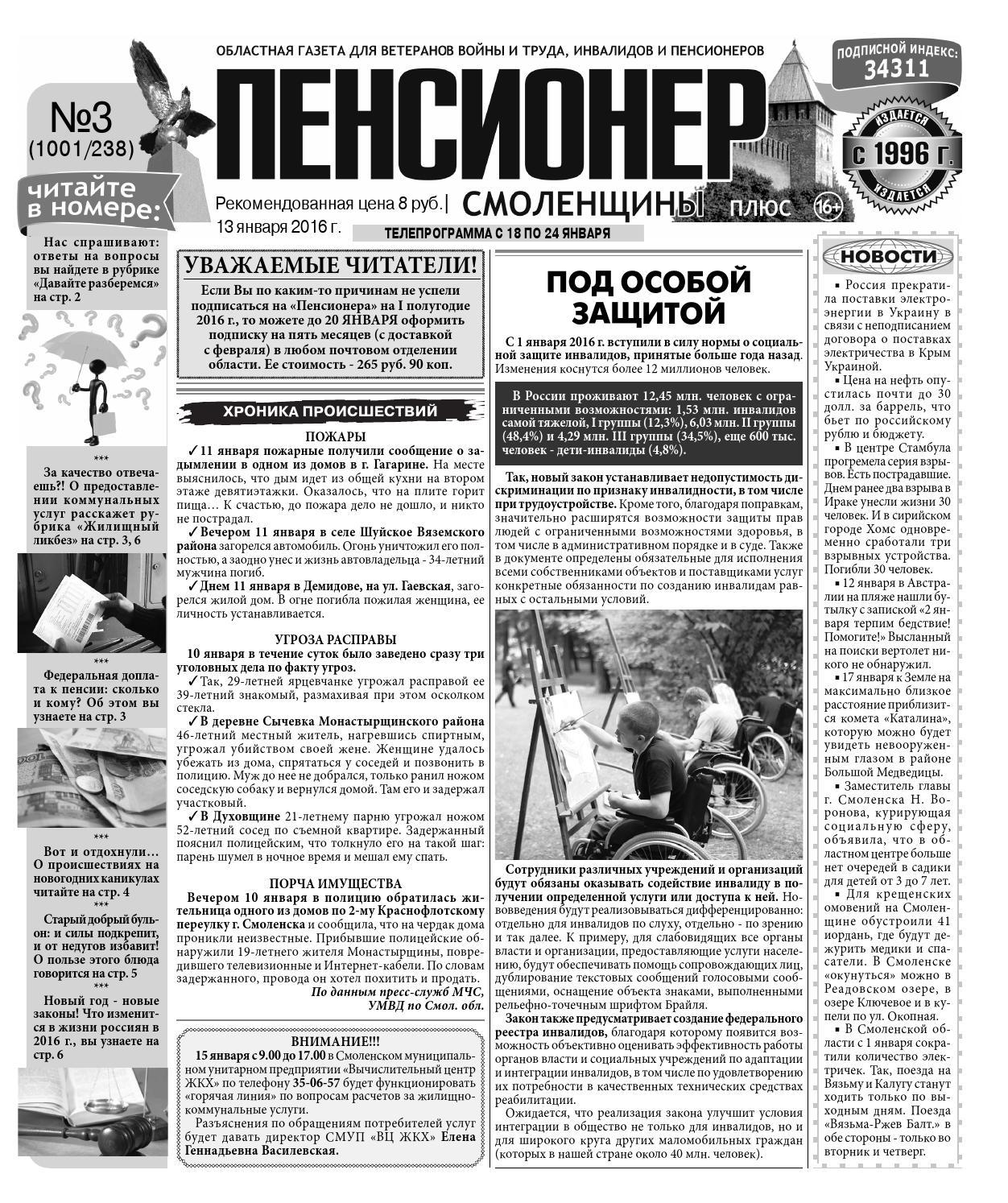 Екатеринбург телефон знакомства инвалидом газета областная