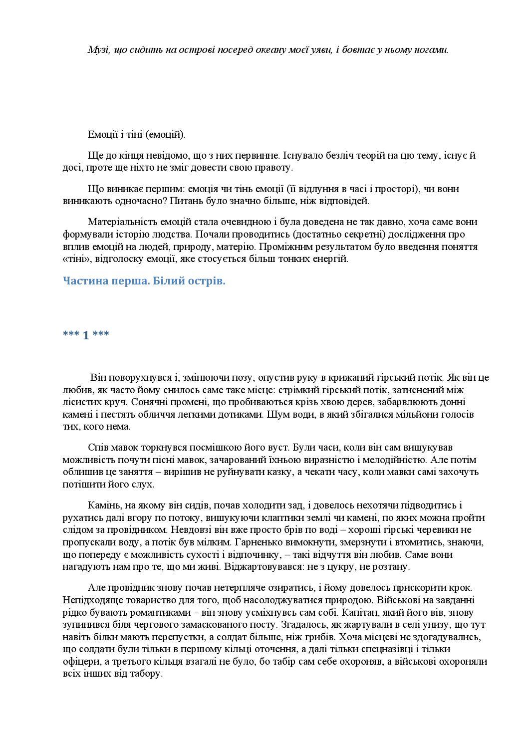 Проект б by Oksana Dmytruk - issuu a8bba0127a239