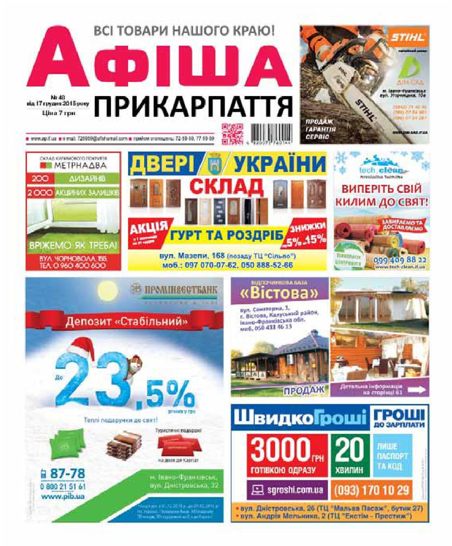 АФІША Прикарпаття №48 by Olya Olya - issuu 3151b29d4e7fd