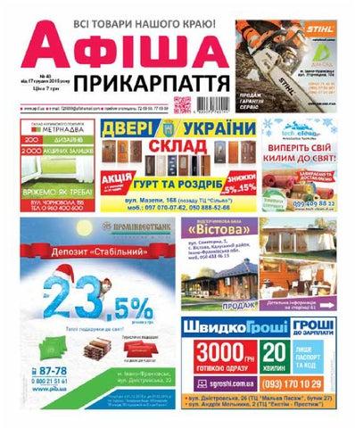 АФІША Прикарпаття №48 by Olya Olya - issuu 3f264c6530e0c