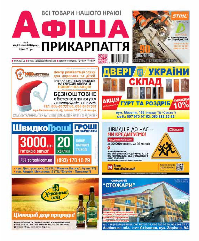 АФІША Прикарпаття №1 by Olya Olya - issuu 110b579d3c82c