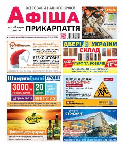 АФІША Прикарпаття №1 by Olya Olya - issuu f0268350487f5