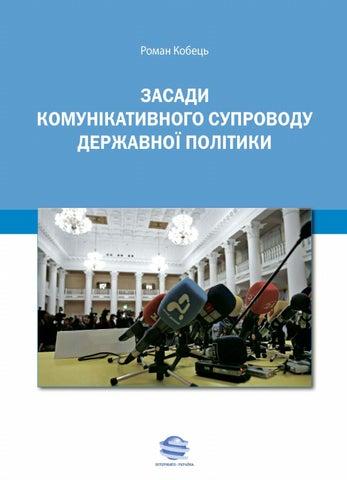 Засади комунікативного супроводу державної політики by Міжнародний ... c1ab6364cd6ff