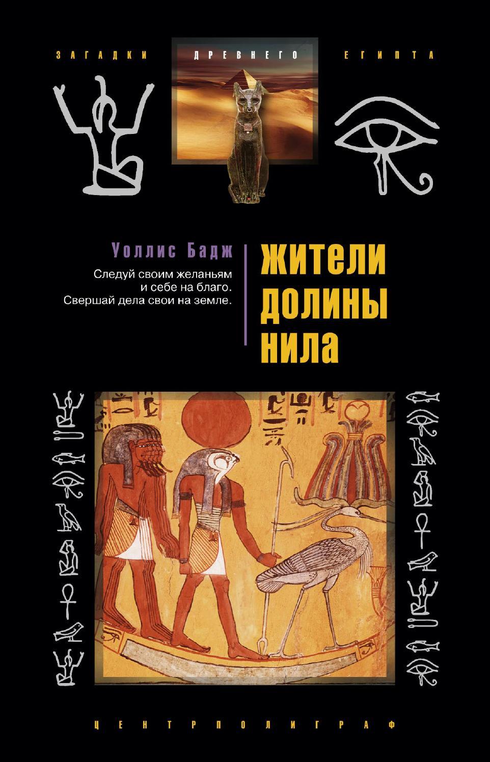 Древнегреческий учёный побывавший в египте