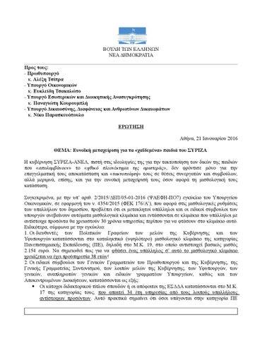 23b9dbe436a3 Ευνοϊκή μεταχείριση για τα «χαϊδεμένα» παιδιά του συριζα 21 01 2016
