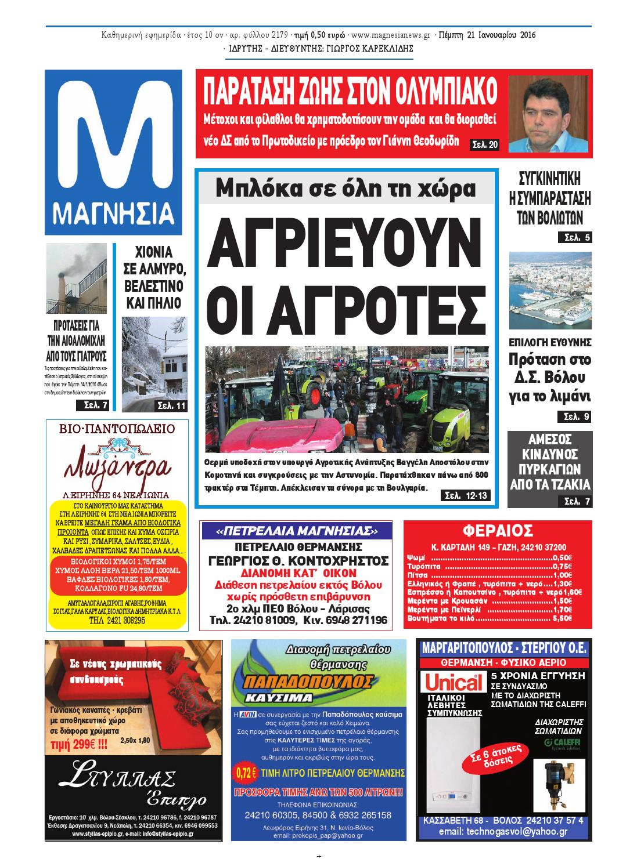 6a47e0189ca3 ΕΦΗΜΕΡΙΔΑ ΜΑΓΝΗΣΙΑ by Magnesia Newspaper - issuu