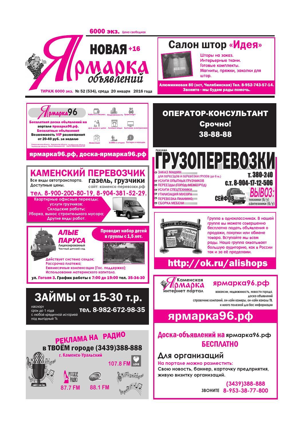 Знакомства екатеринбурге в объявлений ярмарка газета