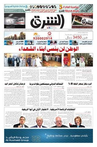 efa3e0013 صحيفة الشرق - العدد 1511 - نسخة جدة by صحيفة الشرق السعودية - issuu