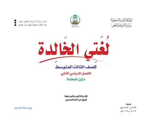 كتاب لغتي الخالده ثالث متوسط الفصل الدراسي الثاني by AHMED MAGDY - issuu