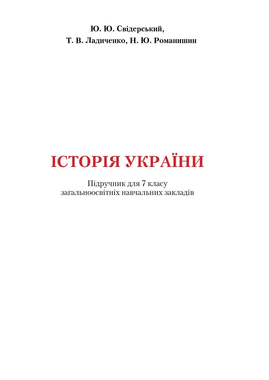 История украины 7 класс свидерский ладыченко романишин гдз