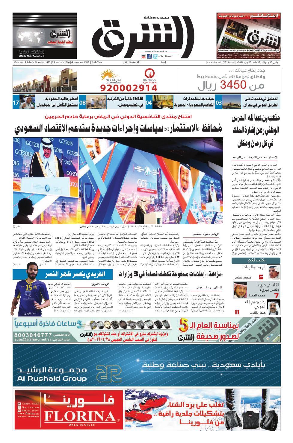 687e0091a5247 صحيفة الشرق - العدد 1513 - نسخة جدة by صحيفة الشرق السعودية - issuu