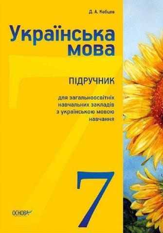 7-clas-ukrajinska-mova-kobtsev-d-a by rompetrom - issuu 475904c94a2e0