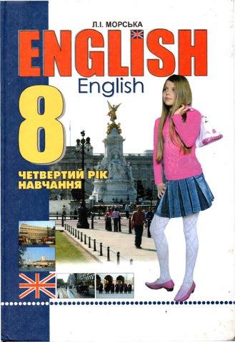 Учебник По Английскому С Хорошими Текстами Для Пересказа