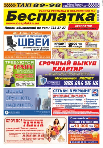 Besplatka  04 Харьков by besplatka ukraine - issuu b02adbc3d9034