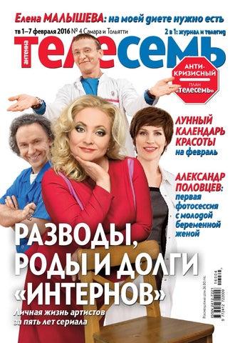 Серии секс с анфисой чеховой 2010 27 февраля про член