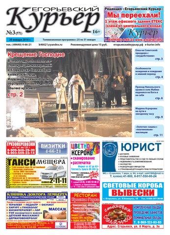 Временная регистрация в городе егорьевск медицинская книжка за 1 день цена ставрополь