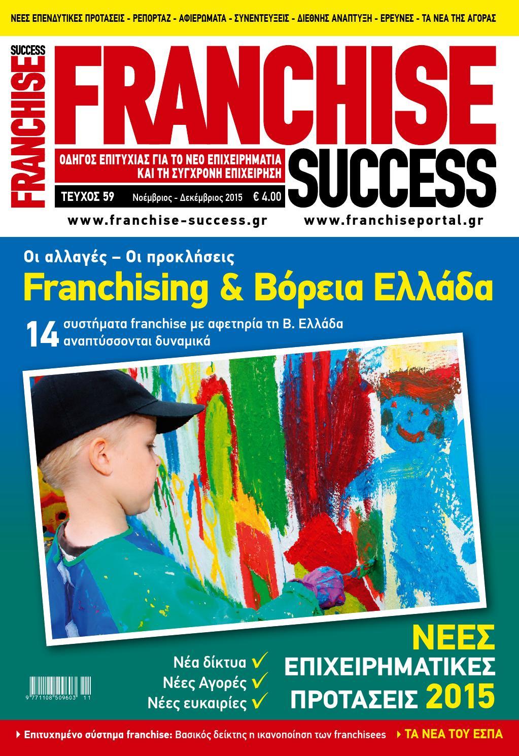 35af21b93a74 Franchise Success Τεύχος 59 Νοέμβριος - Δεκέμβριος 2015 by franchise  success - issuu