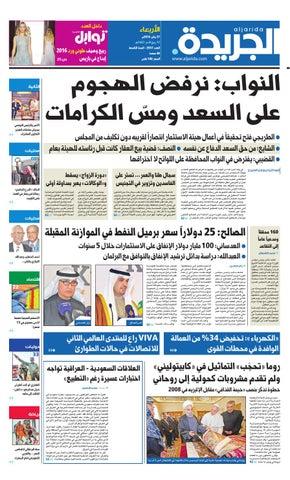 4c6f38f443da2 عدد الجريدة 27 يناير 2016 by Aljarida Newspaper - issuu