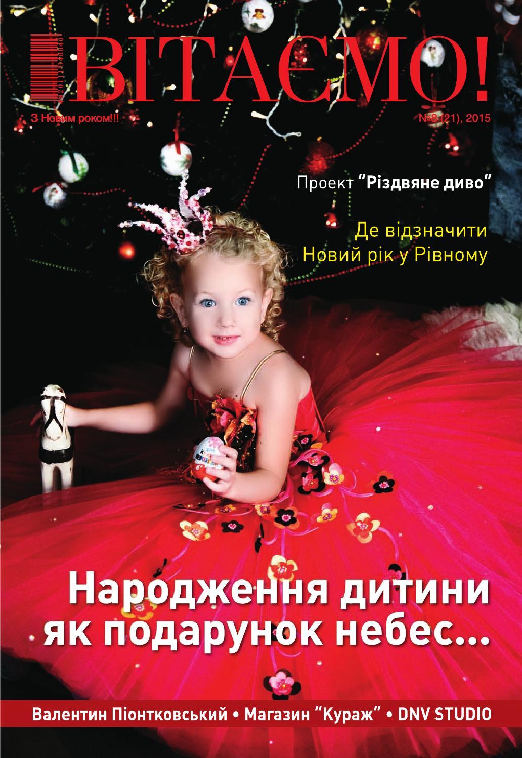 Журнал «Вітаємо!» 58821c961da92