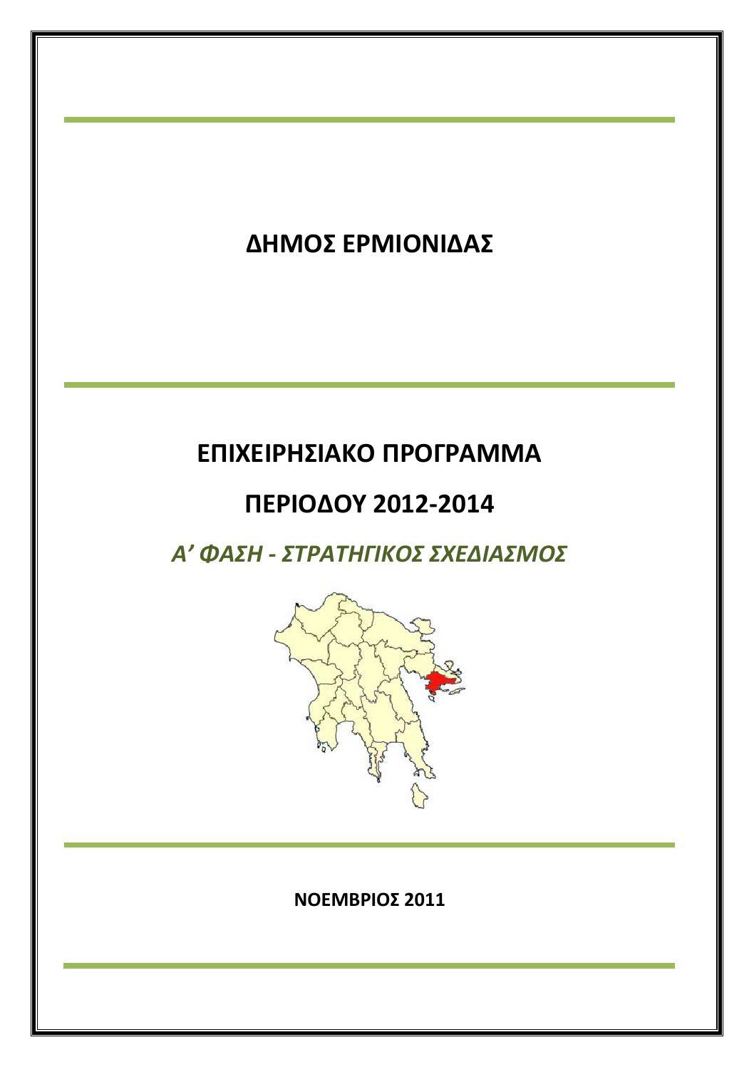 5359f16c6b Δ ερμιονιδασ επιχειρησιακο προγραμμα 2012 14 στρατηγικοσ σχεδιασμοσ final 2  by makis katsaitis - issuu