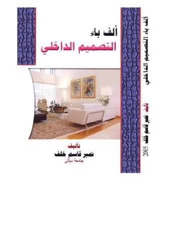 تحميل كتاب التصميم الداخلي وتأثيره النفسي