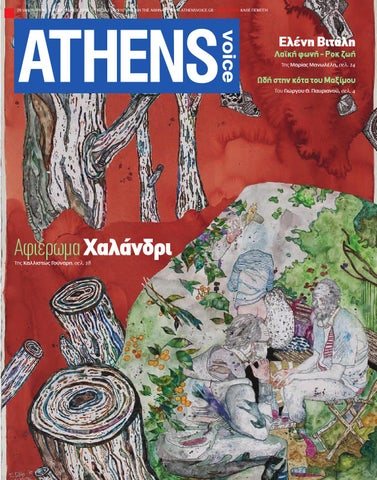 Athens Voice 554 by Athens Voice - issuu 5e206e361c8