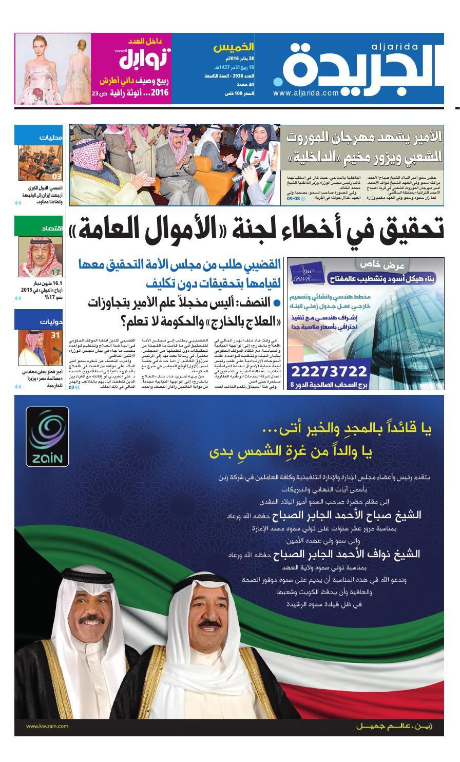 87317d70c عدد الجريدة 28 يناير 2016 by Aljarida Newspaper - issuu