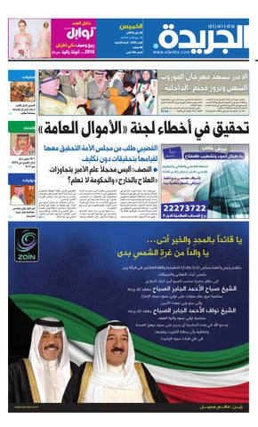 b1bdde8cf عدد الجريدة 28 يناير 2016 by Aljarida Newspaper - issuu