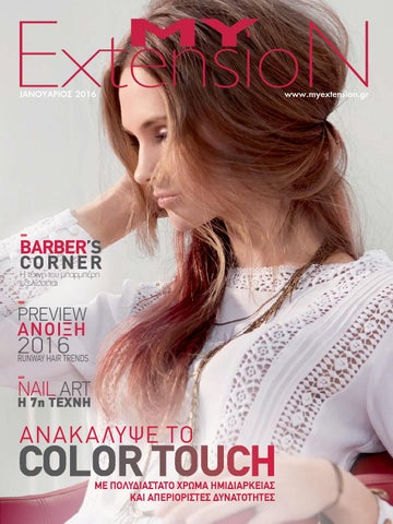 My Extension Iανουάριος 2016 by MY EXTENSION - issuu 0492fac94a0