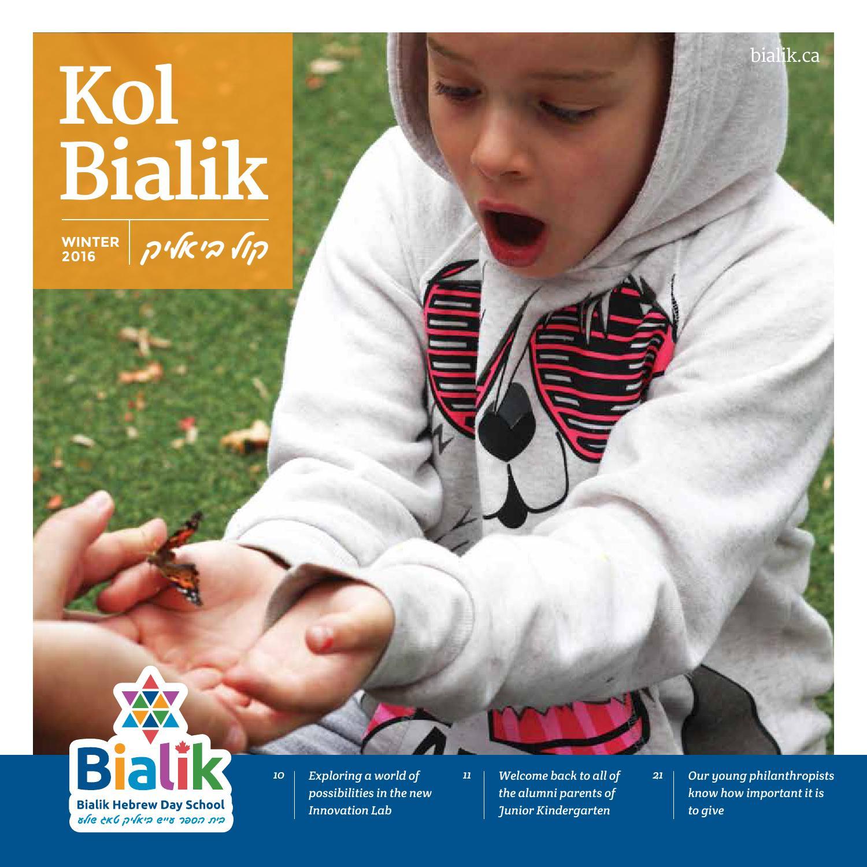 Kol Bialik Winter 2016 by Bialik Hebrew Day School - issuu