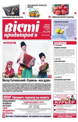 1704 by вести приднепровья - issuu 24a0400f071f1