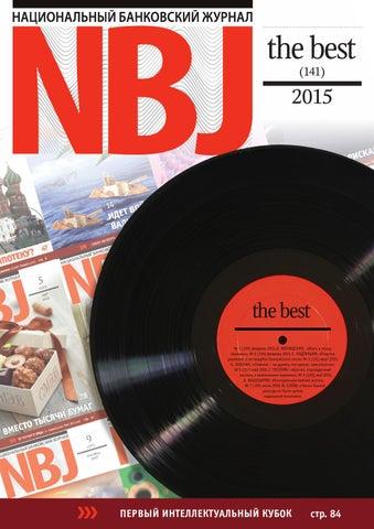 Национальный Банковский Журнал № 13 (the best 2015) by National ... d522896f6493b