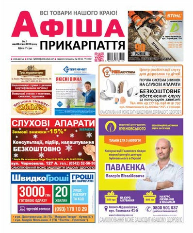 c3e90c3ce38512 АФІША Прикарпаття №2 by Olya Olya - issuu