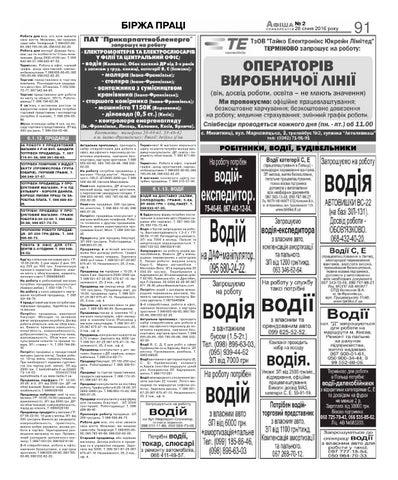 АФІША Прикарпаття №2 by Olya Olya - issuu bc16a076ea27f