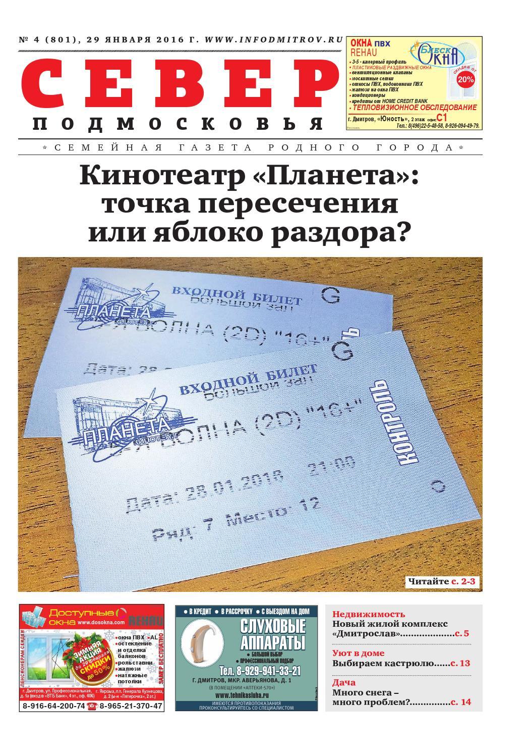 Взять кредит с плохой в дмитрове губернаторская ипотека в ульяновске как получить