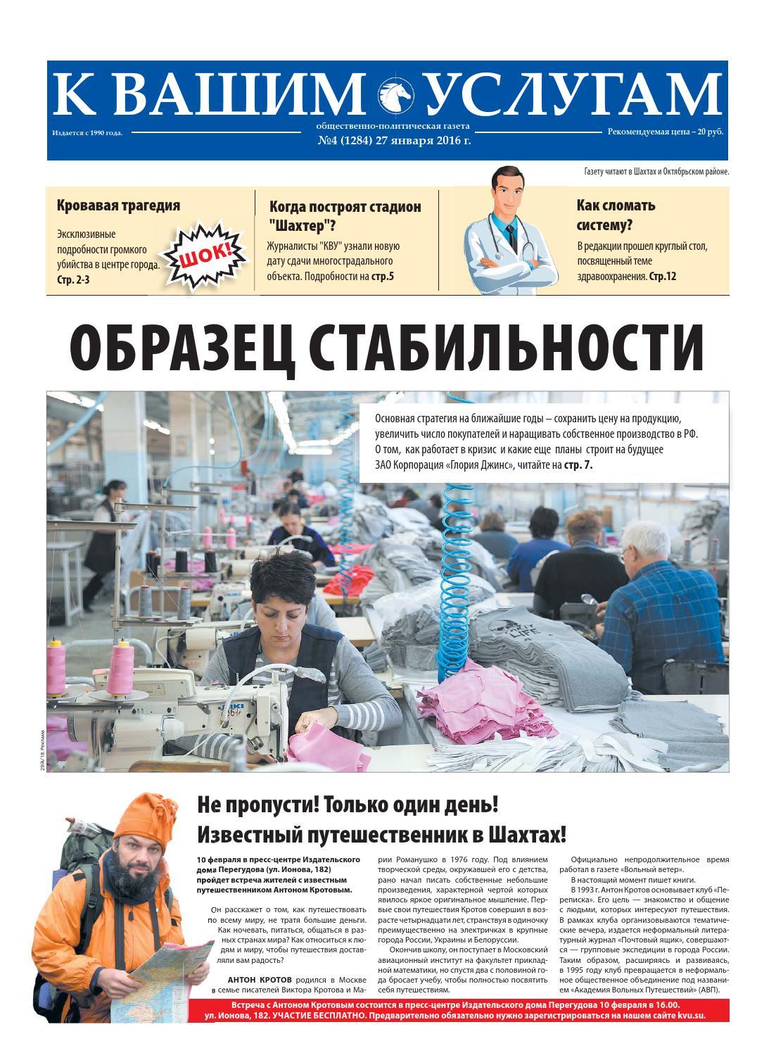 3bb6fe871949 Газета КВУ №4 от 28 января 2016 г. by kvu kvu.su - issuu