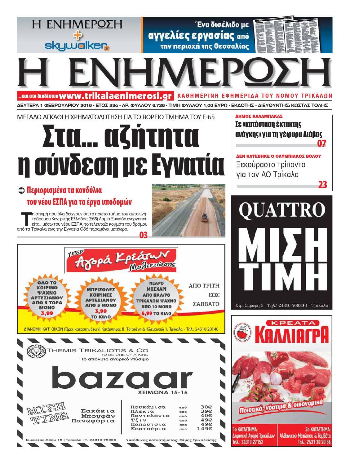 Κροατικές διαδικτυακές ιστοσελίδες γνωριμιών