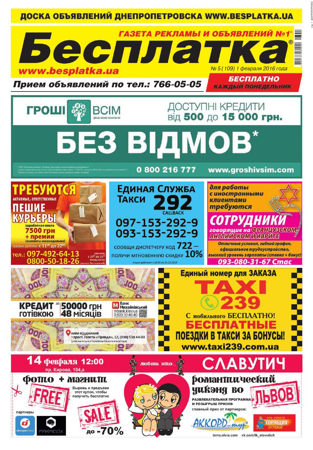 Besplatka  05 Днепропетровск by besplatka ukraine - issuu 6bc2664071f