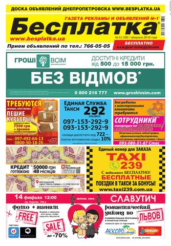 Besplatka  05 Днепропетровск by besplatka ukraine - issuu 36840a314115f