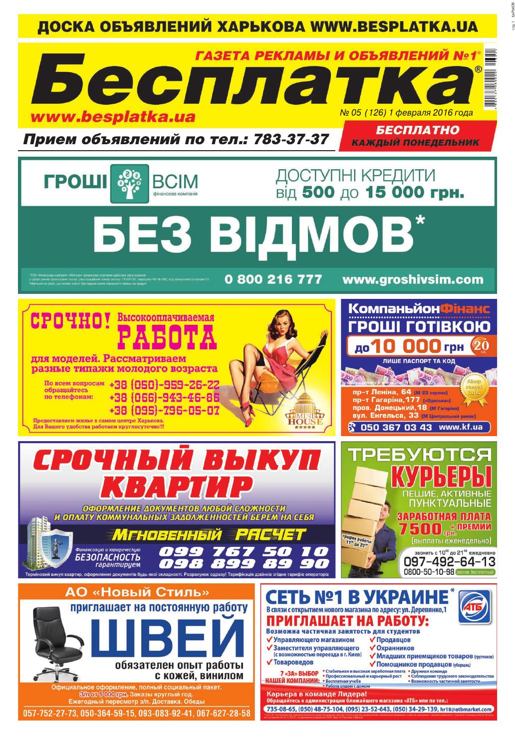 Besplatka  05 Харьков by besplatka ukraine - issuu a27405aca0c