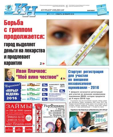 d28615607ec20 Курьер недели №11 за 30 января by Издательский дом