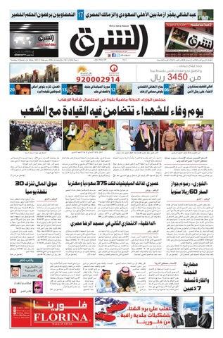 8644f8db3 صحيفة الشرق - العدد 1521 - نسخة جدة by صحيفة الشرق السعودية - issuu