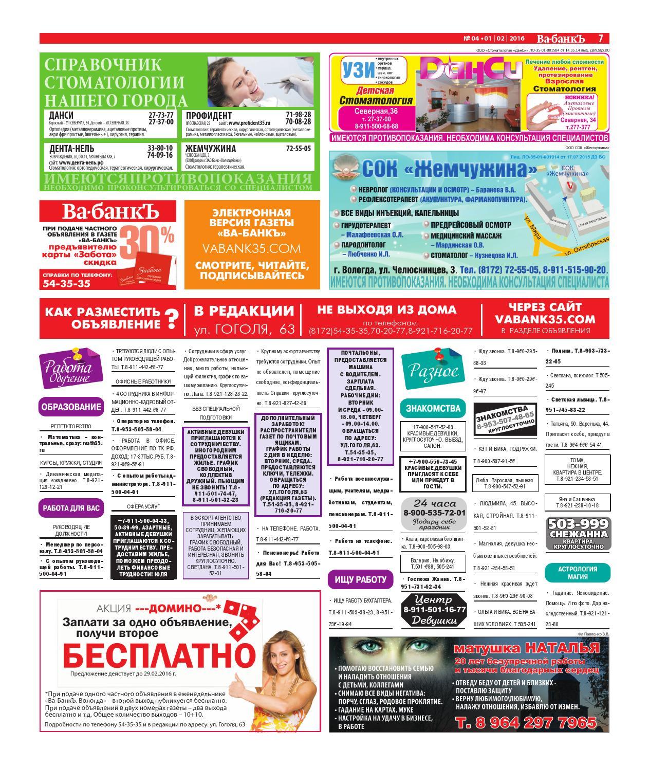Объявления в газетах одессы о знакомствах